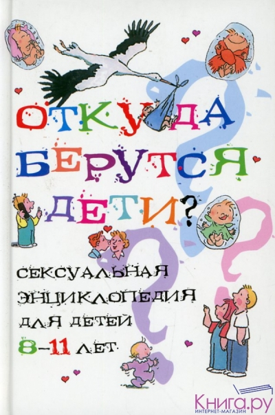 откуда берутся дети. книги для детей о сексе. как поговорить с ребенком о..