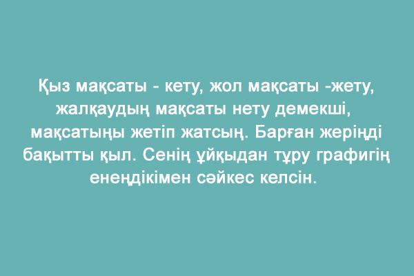 Казахские тосты на новоселье на казахском языке