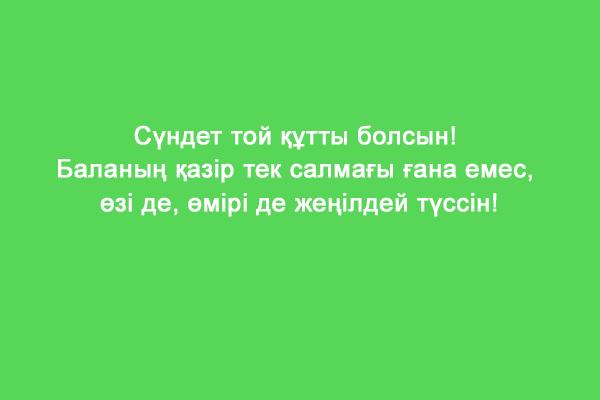 Тосты на казахском языке сундет той на