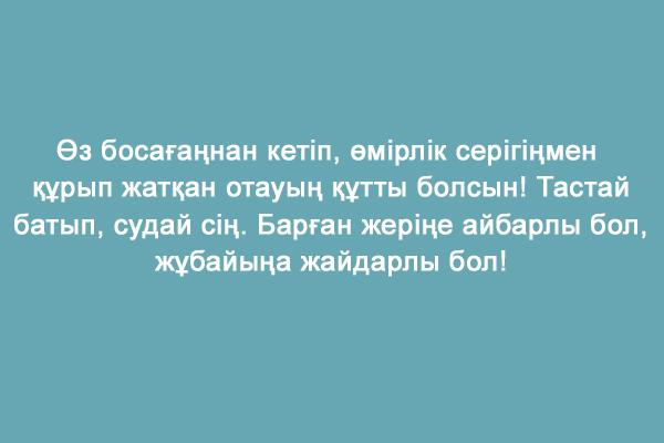 На казахском поздравления на свадьбу